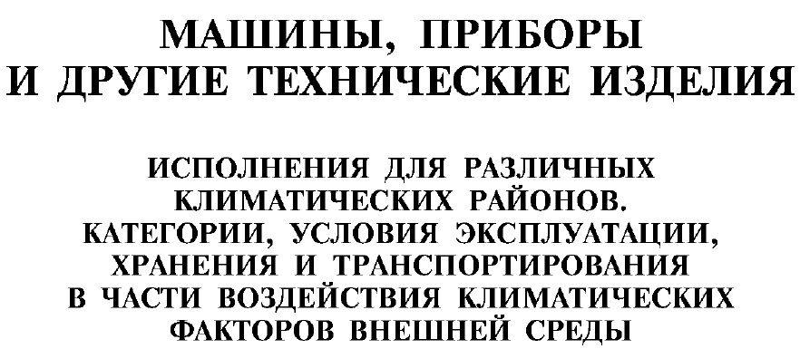Узбекистан климатическое исполнение гост 15150-69.