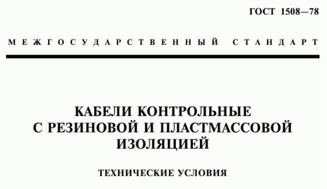 Гост 1508