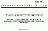 Описание групп механических исполнений, ГОСТ 17516 по стойкости к воздействиям вибраций, ударов, шумов, сейсмической активности (механические внешние воздействующие факторы)