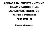 Титульная страница стандарта ГОСТ 17703, который определяет виды коммутационных аппаратов