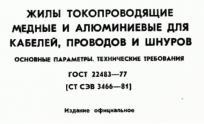 Первая страница ГОСТ 22483-77, который нормирует электрическое сопротивление токопроводящих жил кабелей, проводов и шнуров