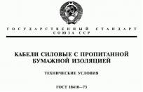 Титульная страница стандарта на высоковольтные кабели в бумажной пропитанной изоляции ГОСТ 18410-73