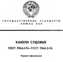 Титульная страница стандарта ГОСТ 7866.1-76 на судовые кабели