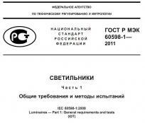 ��������� �������� ��������� �� ������������� ������� ���� ��� 60598-1 �� 2011 ����