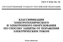 Титульный лист стандарта ГОСТ 536 от 1994 года