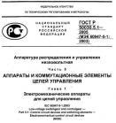 Титульная страница стандарта ГОСТ 50030 часть 5-1 на переключатели, кнопки и светосигнальную арматуру под управляющие цепи