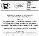 Титульный лист нормативного документа на ограничители перенапряжений ГОСТ 51992 2011 года издания