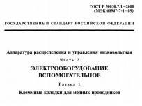 Титульная страница стандарта ГОСТ 50030 часть 7-1 на клеммные колодки
