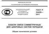 Титульная страница стандарта ГОСТ 54429 от 2011 года на симметричные кабели связи