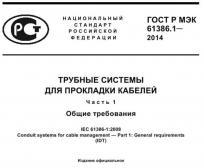 Титульная страница стандарта ГОСТ 61386 часть 1 на гофротрубы, металлорукав, жёсткие трубы