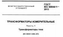 Титульная страница стандарта ГОСТ 60044.1 на трансформаторы тока