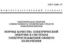 Титульная страница стандарта ГОСТ 13109