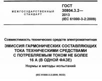 Титульная страница стандарта ГОСТ 30804.3.2 (модифицированный IEC 61000-3-2 на нормы эмиссии гармоник)