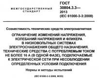 Титульная страница стандарта ГОСТ 30804.3.3 или IEC 61000-3-3 по нормам фликера и изменения напряжения для технических средств током до 16 А