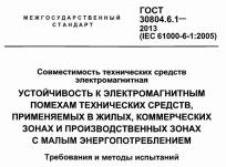 Титульная страница стандарта ГОСТ 30804.6.1 на устойчивость к импульсам, провалам напряжения и к наведённым электромагнитным полям