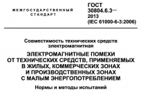 Титульная страница стандарта ГОСТ 30804.6.3 (он же IEC 61000-6-3) с нормами электромагнитной эмиссии от источника помехи