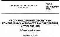 Титульная страница стандарта ГОСТ IEC 62208 на корпуса (оболочки) для низковольтных комплектных устройств