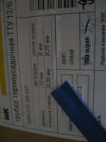 Фотография термоусадочной или термоусаживаемой трубки ТТУ 12/6 синего цвета