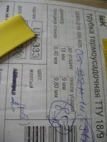 Фотография жёлтой термоусадочной трубки с диаметром до и после усадки 18 и 9 мм соответственно
