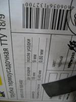 Фотография термоусадочной трубки ТТУ 18/9 чёрного цвета