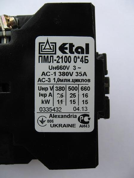 Пускатели электромагнитные ПМЛ