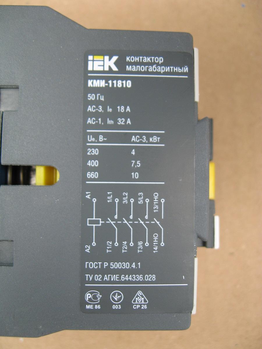 iek кми-11810 инструкция