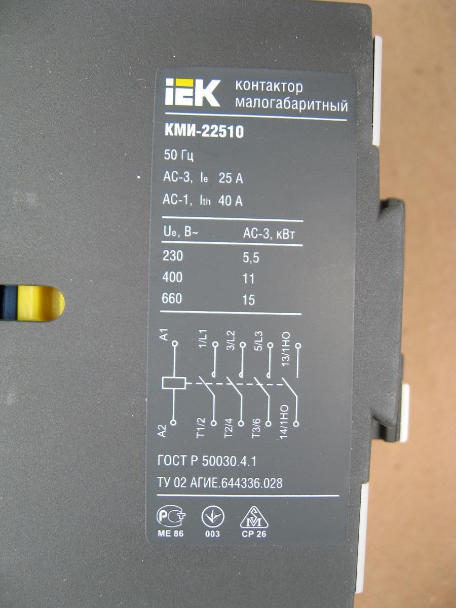 схема трехфазного контактора переменного тока