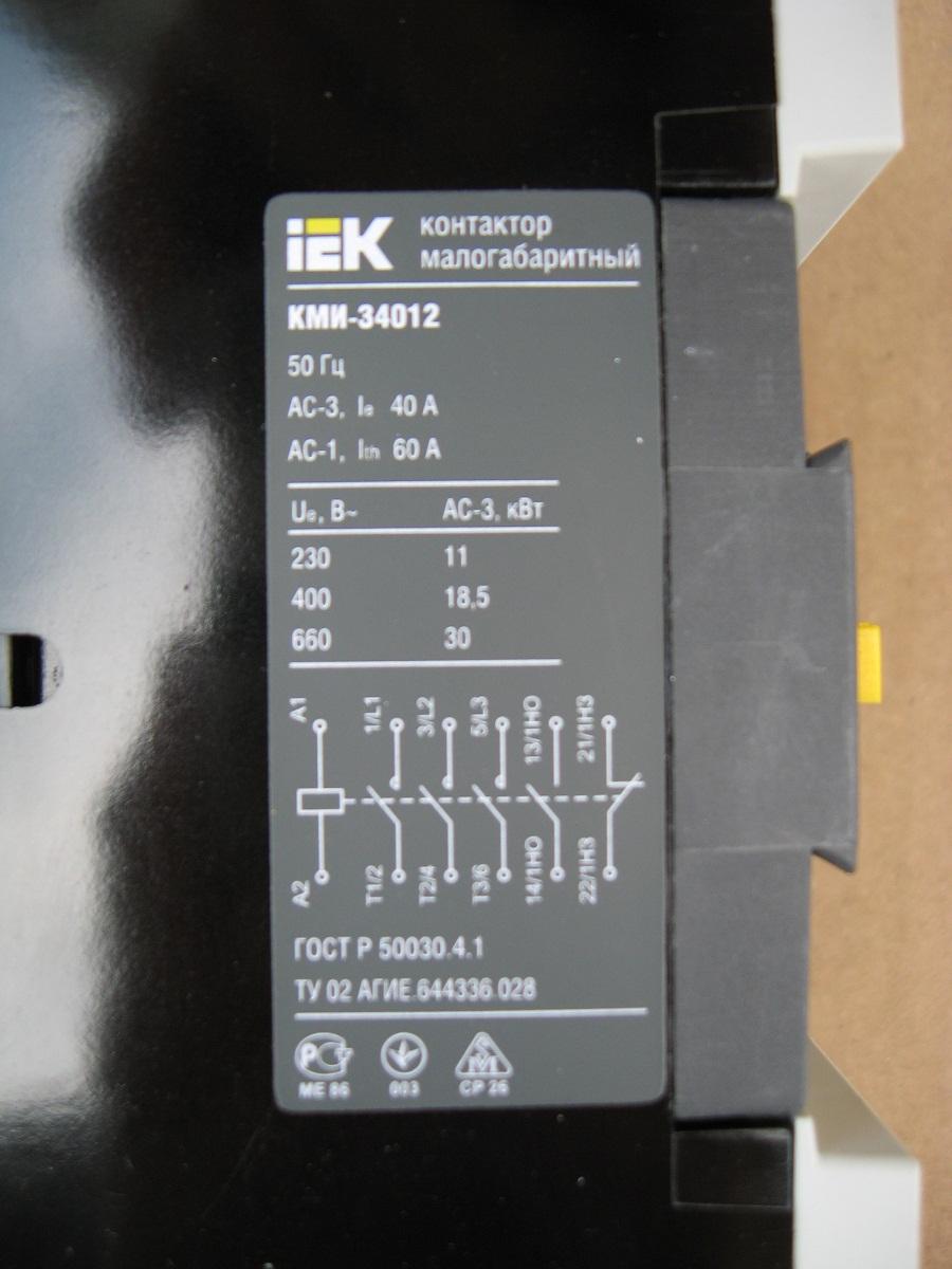 схема подключения контактора кми